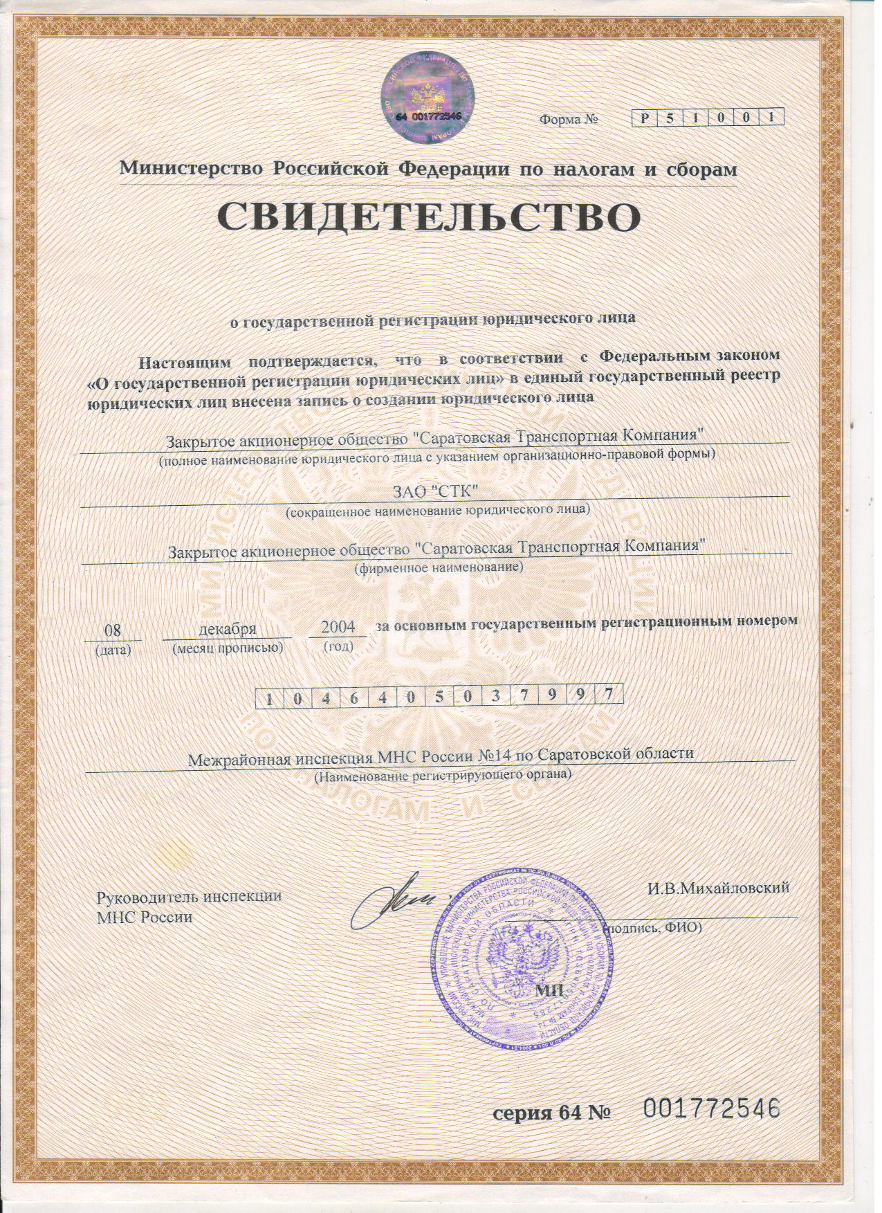 бланк документ подтверждающий представительство компании Олвина, судьей