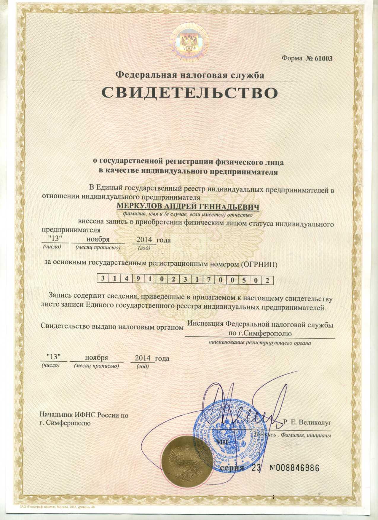 Какие документы выдают ип при регистрации в помощь бухгалтеру книга