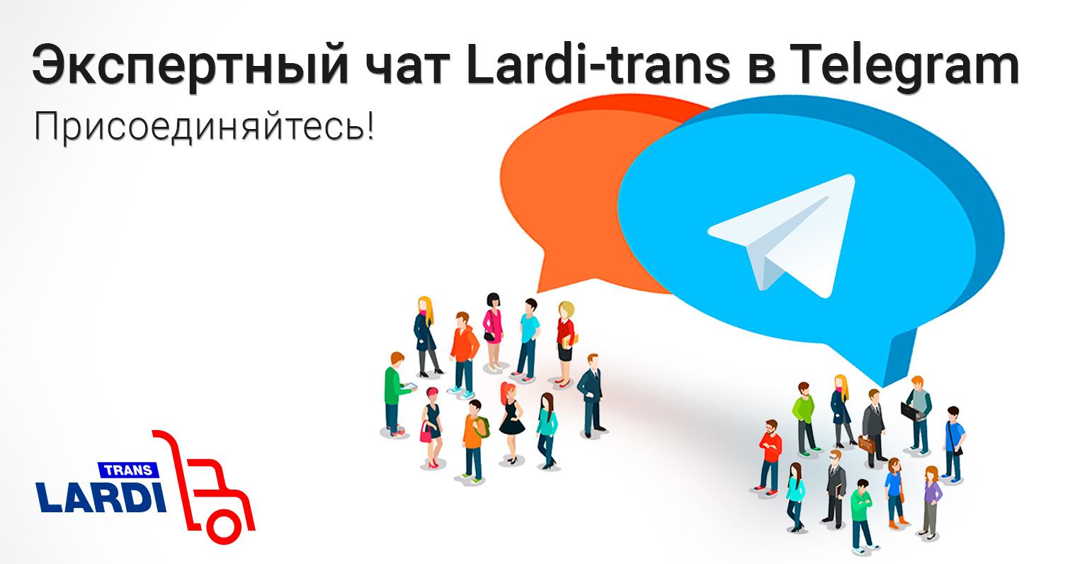 lardi-trans-poisk-gruzov
