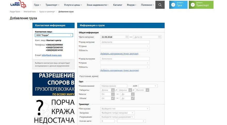 Ларди транс грузоперевозки по беларуси